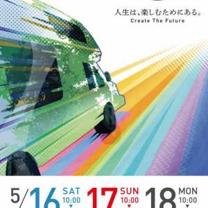 九州キャンピングカーショー2020が中止になりました