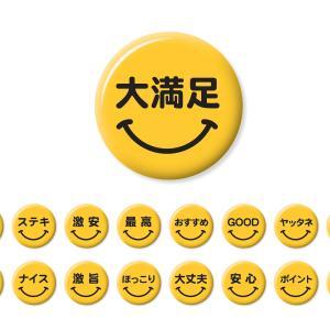 最強のポジティブ思考【副業らいふ成功哲学vol.7】