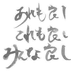 アファメーションで自分を高める【副業らいふ成功哲学vol.12】