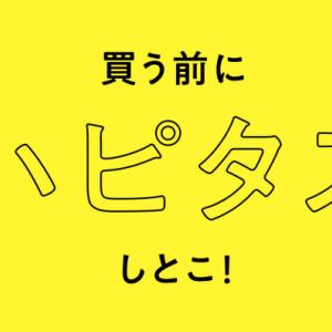 【ハピタス】有名ポイントサイト!特徴・登録方法・稼ぎ方について超簡単に解説!