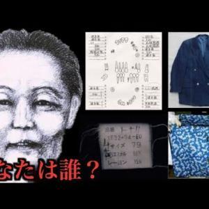 【未解決事件】芳賀郡市貝町身元不明男性殺人・死体遺棄事件
