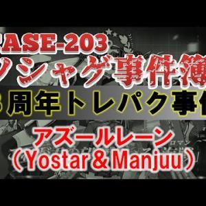 【ソシャゲ事件簿:CASE203】3周年トレパク事件(アズールレーン)