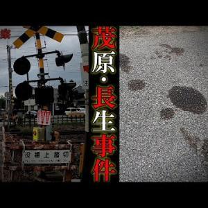 【現場考察】千葉県茂原市・長生村事件