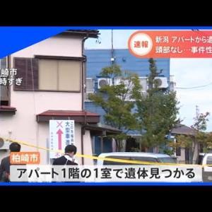 【速報】新潟、アパートに遺体の一部 事件性高く捜査
