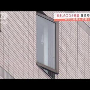 """ホテルを""""脱走""""・・・コロナ患者を暴行容疑で逮捕(2020年10月23日)"""