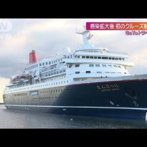 コロナ拡大後初の豪華クルーズ船が出港 GoTo対象(2020年10月25日)