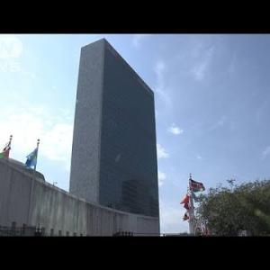 国連本部で5人がコロナ感染 対面の会議中止に(2020年10月28日)