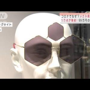 コロナでメガネ需要急増 展示会に99万円の高級品も(2020年10月28日)