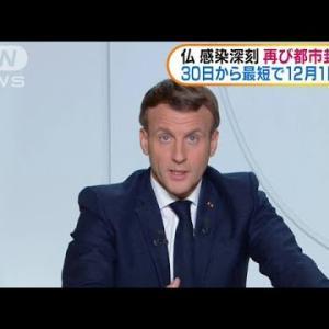 コロナ感染拡大で フランス2回目のロックダウンへ(2020年10月29日)