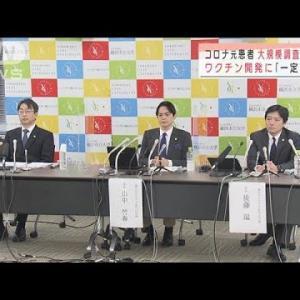 """コロナ感染者98%に・・・半年間""""再感染防ぐ""""中和抗体(2020年12月2日)"""