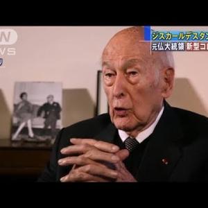 仏ジスカールデスタン元大統領死去 新型コロナ感染(2020年12月3日)