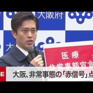 大阪府がコロナ対策本部会議 初の「赤信号」点灯へ(2020年12月3日)