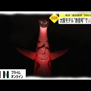 """[新型コロナウイルス] 大阪モデル""""赤信号""""で人影まばら 東京""""過去最多""""584人感染"""
