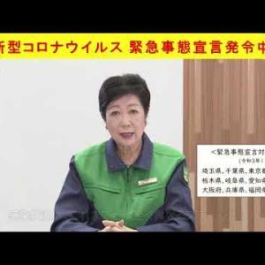 【都民・事業者の皆様へ】新型コロナウイルス感染症に関する都知事からのメッセージ <東京都等を対象とした緊急事態宣言が発令されています>