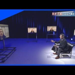 """台湾IT相語る""""世界とコロナ""""【報道特集】"""