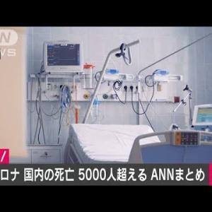 国内の死者が5000人を超える 新型コロナ(2021年1月23日)