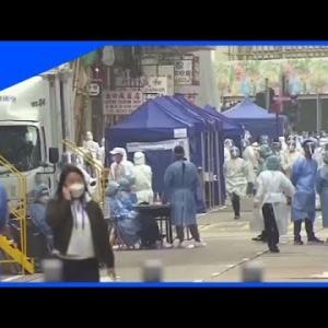 コロナ感染急増 香港で初のロックダウン