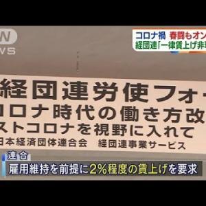 経団連「ベア困難」 コロナ禍の春闘スタート(2021年1月26日)