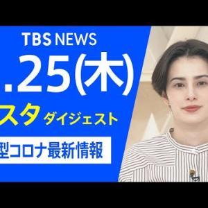 【LIVE】Nスタ ダイジェスト 新型コロナ最新情報(2月25日)