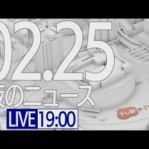【LIVE】夜のニュース~今日のニュースを一気に! (2021年2月25日) ▼新型コロナ最新情報 など
