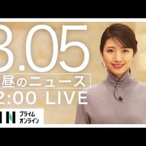 【LIVE】お昼のニュース [新型コロナウイルス] 3月5日〈FNNプライムオンライン〉
