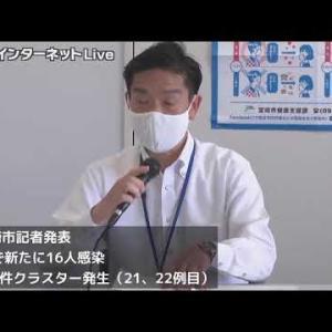 5/4 新型コロナ新たなクラスター2件(21、22例目)発生 宮崎市記者発表