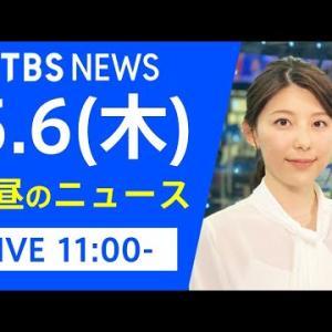 【LIVE】お昼のニュース 新型コロナ最新情報 TBS/JNN(5月6日)