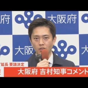【LIVE】大阪府 新型コロナ対策本部会議/吉村知事コメント(2021年5月6日)