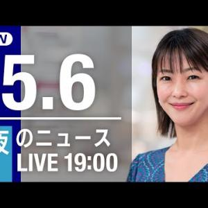 【LIVE】夜のニュース~最新情報と今日のニュースまとめ (2021年5月6日) ▼新型コロナ最新情報