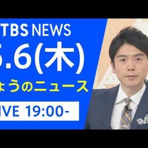 【LIVE】きょうのニュース 新型コロナ最新情報 TBS/JNN(5月6日)