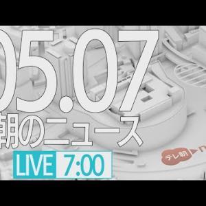 【LIVE】朝のニュース~最新情報と昨日のおさらい(2021年5月7日) ▼新型コロナ最新情報