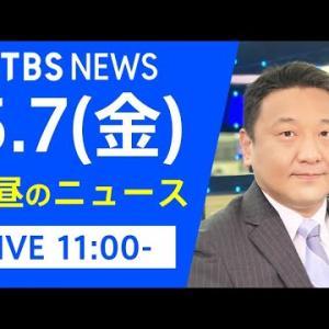 【LIVE】お昼のニュース 新型コロナ最新情報 TBS/JNN(5月7日)