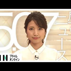 【LIVE】お昼のニュース 5月7日 [新型コロナウイルス]〈FNNプライムオンライン〉