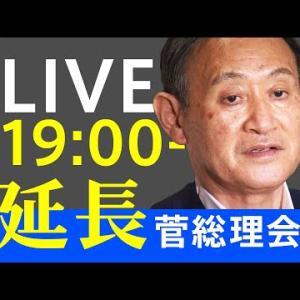 【LIVE】緊急事態宣言延長 菅首相会見ノーカット(2021年5月7日)【#新型コロナ】