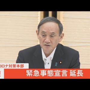 【LIVE】新型コロナウイルス感染症対策本部(2021年5月7日)