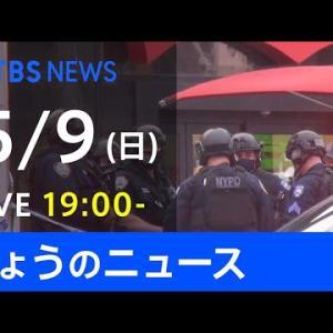 【LIVE】きょうのニュース  #新型コロナ 最新情報  TBS/JNN(5月9日)