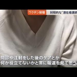 """ワクチン接種、対照的な""""潜在看護師""""の声[新型コロナ]【news23】"""