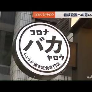 「コロナバカヤロウ」店名ではない看板 設置した飲食店の思い[新型コロナ]【news23】