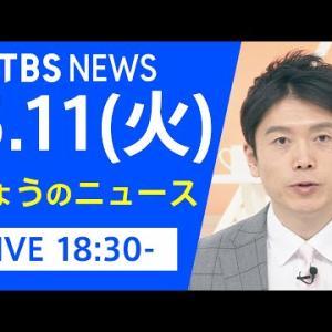 【LIVE】きょうのニュース 新型コロナ最新情報 TBS/JNN(5月11日)