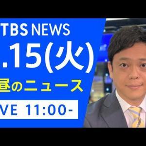【LIVE】お昼のニュース 新型コロナ最新情報 TBS/JNN(6月15日)
