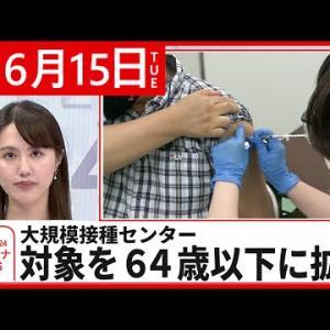 【新型コロナ】大規模接種センター対象を64歳以下に拡大 6月15日ニュースまとめ 日テレNEWS