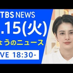 【LIVE】きょうのニュース 新型コロナ最新情報 TBS/JNN(6月15日)