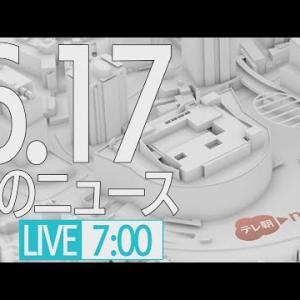 【LIVE】朝のニュース~最新情報と昨日のおさらい(2021年6月17日) ▼新型コロナ最新情報