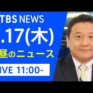 【LIVE】お昼のニュース 新型コロナ最新情報 TBS/JNN(6月17日)