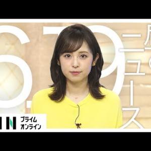 【LIVE】お昼のニュース 6月19日 [新型コロナウイルス]〈FNNプライムオンライン〉