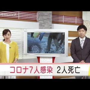 石川県 新型コロナ感染7人死亡2人 2021.6.17放送