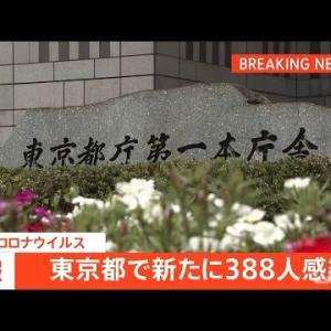 【速報】東京都、新たに388人の感染発表[新型コロナ]