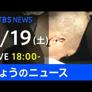 【LIVE】きょうのニュース  #新型コロナ 最新情報  TBS/JNN(6月19日)