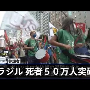 ブラジル 新型コロナ死者50万人突破、ボルソナロ大統領の退陣デモも