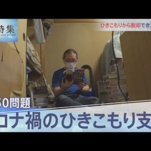 コロナ禍のひきこもり「8050問題」【報道特集】